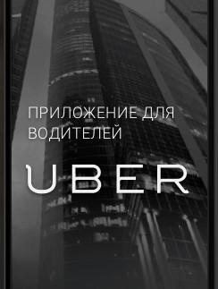 работа водителем Uber